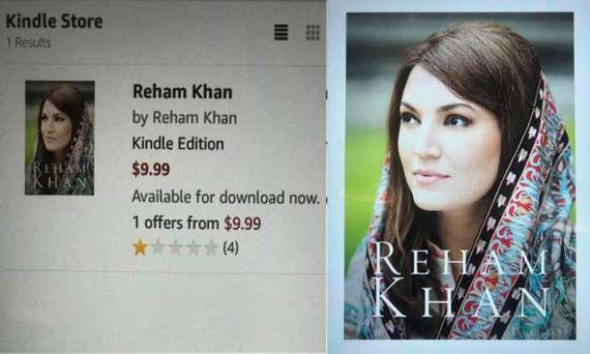 ریحام خان کی کتاب منظرعام پر آ گئی