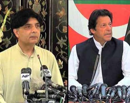 عمران خان اور چوہدری نثار کے درمیان معاملات طے پا گئے