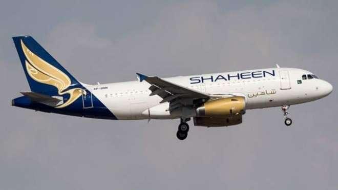 شاہین ایئراپنی تمام پروازوں کے لیے نیا اسلام آباد انٹرنیشنل ایئر ..