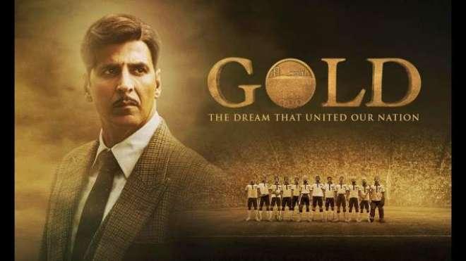 فلم ''گولڈ'' کا نیا پوسٹر جاری، ٹریلر پرسوں (25جون ) ریلیز کیا جائے ..