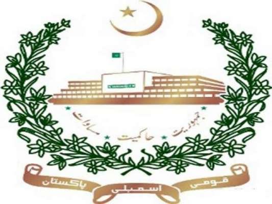 قومی اسمبلی نے فیڈرل پبلک سروس کمیشن (ترمیمی) بل 2017ء اور فوجداری قانون ..