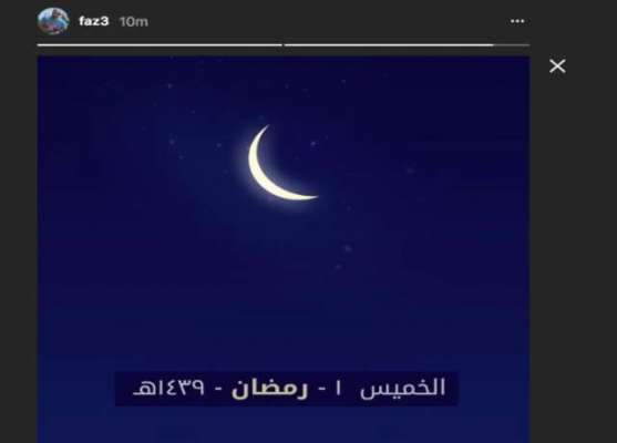 ماہِ رمضان کا چاند نظر آگیا، کل پہلا روزہ ہوگا ،مفتی منیب الرحمن
