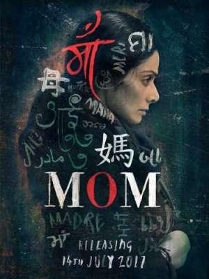 آنجہانی اداکارہ سری دیوی کو فلم ''موم'' میں بہترین اداکارہ پر نیشنل ..