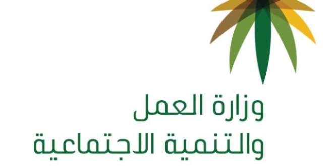 جدہ: لیبر تنازعات کے حل کے لیے ثالثوں کو لائسنس کا اجراء شروع