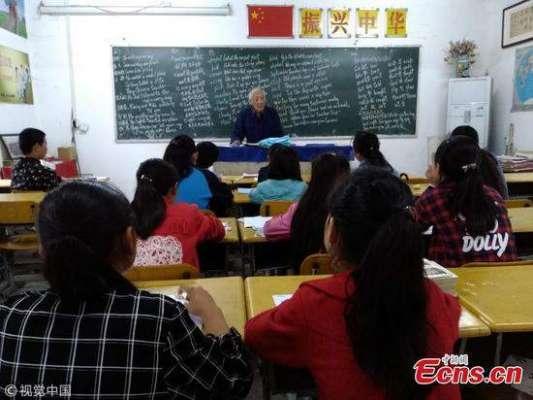 چین میں 90سالہ ریٹائرڈ معلم 18سال سے بچوں کو مفت تعلیم دے رہا ہے