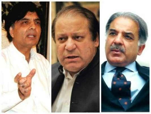 شہباز شریف اور چودھری نثار علی خان کی دوستی ختم
