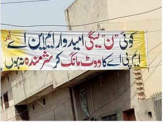 ووٹ مانگ کر شرمندہ نہ ہوں، مسلم لیگ ن کے امیدواروں کے لیے بینر لگ گئے
