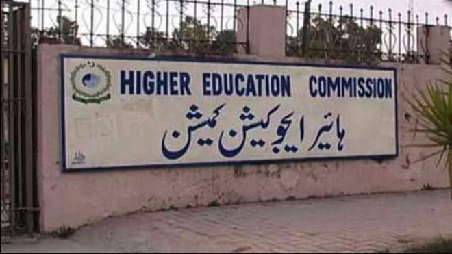 وزارت منصوبہ بندی نے ہائر ایجوکیشن کمیشن کے ترقیاتی منصوبوں کے لئے ..