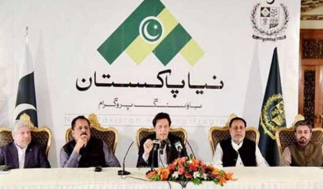 نیا پاکستان ہاؤسنگ اسکیم میں پاکستانی عوام کو جوش و جذبہ اور بھرپور ..