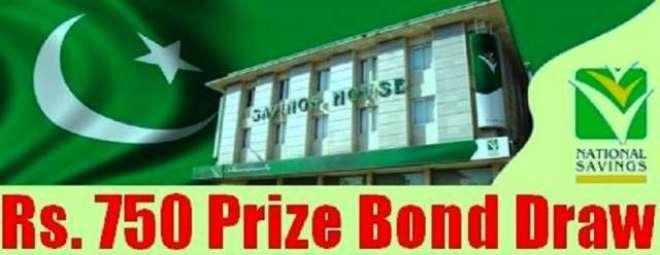 750 روپے مالیت کے بانڈز کی قرعہ اندازی 15جنوری کو ہوگی