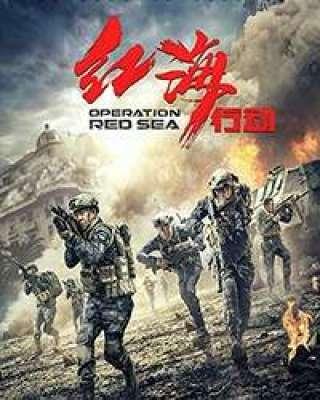 چینی فلم ''آپریشن ریڈ سی'' بھارت میں یکم جون کو نمائش کے لئے پیش ..