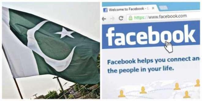 فیس بک کا پاکستان میں انتخابات کو شفاف بنانے کیلئے اہم اقدامات اٹھانے ..