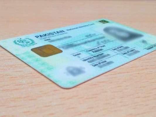 قومی شناختی کارڈ بنانے کے شیڈول کا اعلان