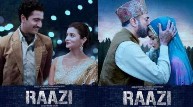فلم ''راضی'' کا نیا پوسٹر جاری
