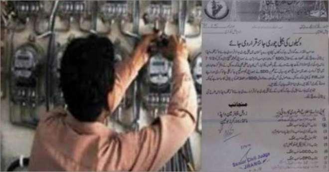مسلم لیگ ن کے سابق ایم پی اے بجلی چوری میں ملوث
