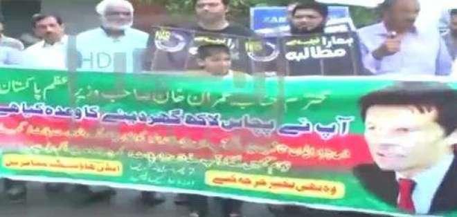 وزیراعظم عمران خان کی رہائش گاہ زمان پارک کے باہراحتجاج