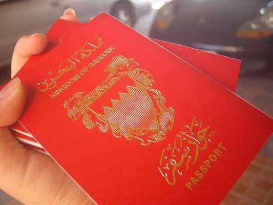 بحرین، سرمایہ کاروں کے لئے خوشخبری، 10سالہ اقامہ جاری کیا جائے گا
