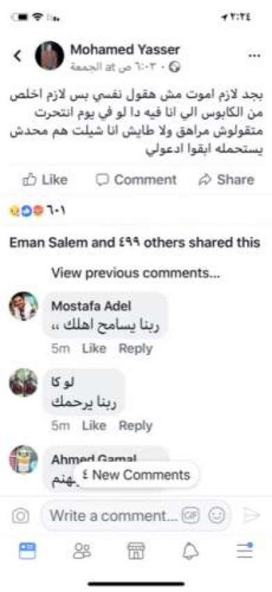 مجھے مرجانا چاہئے۔ مصری نوجوان کی جانب سے فیس بک پر خودکشی کے حوالے سے کی گئی پوسٹ کا عکس