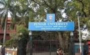 جامعہ پنجاب نے شہداءکے بچوں کے لیے مفت تعلیم اور اسکالر شپ کا اعلان ..