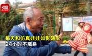 64 سالہ چینی شخص نے تنہائی سے بچنے کے لیے  ایک گڈے کو اپنا بیٹا بنا لیا