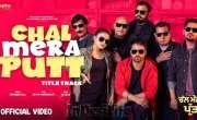 لاہور ہائیکورٹ نے پنجابی فلم'' چل میرا پت'' کی ریلیز کیخلاف درخواست ..