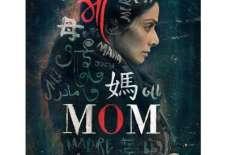 بالی ووڈ فلم'' مام' '10مئی کو چین میں تہلکہ مچائے گی