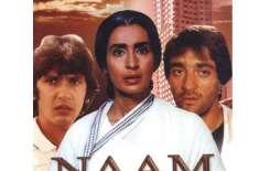پوجا بھٹ کا سنجے دت کی مشہور زمانہ فلم ''نام'' کا سیکوئل بنانے پر ..