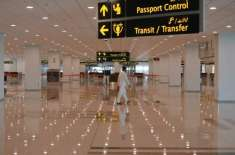 گوادر میں پاکستان کا سب سے بڑا اور جدید ترین ائیرپورٹ تعمیر کرنے کی ..