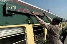 لاہور ریلوے سٹیشن پر سمجھوتہ ایکسپریس کے ذریعے آٹھ کلو سے زائد ہیروئن ..