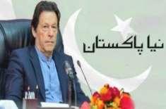 وزارت خزانہ نے نیا پاکستان سر ٹیفکیٹس پر شرح منافع کا تعین کردیا