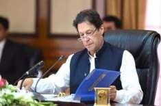 وزیر اعظم عمران خان کی پرسوں لاہور آمد کا امکان
