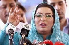 الیکشن کمیشن مسلم لیگ ن اور پیپلزپارٹی کی درخواستوں کے ساتھ تحریک انصاف ..