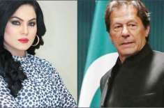 بلاول بھٹو کو صاحبہ کہنے پر وینا ملک عمران خان کی حمایت میں سامنے آگئیں