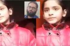 سانحہ ساہیوال میں دہشتگرد قرار دئے جانے والے ذیشان کی بیٹی کا بیان ..
