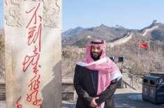 سعودی ولی عہد کا دیوار چین کا دورہ، خوبصورت مناظرسے لطف اندوز ہوئے