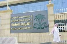سعودی عرب میں اختیارات کے غلط استعمال پر 10 سال قید ہو گی