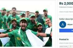 pakistan team to sold for rs 2000
