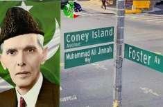 امریکی ریاست نیویارک کی معروف شاہراہ قائد اعظم سے منسوب