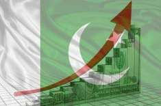 آنے والا وقت اچھا ہے، 2025 تک پاکستان کی شرح نمو 7 فیصد تک پہنچ جانے کی ..