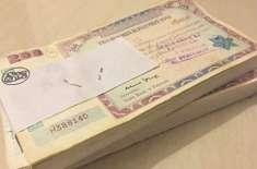 ساڑھے 7ہزار روپے مالیت کے انعامی بانڈزکی قرعہ اندازی یکم فروری کو ہو ..