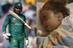asif ali emotional massage for his daughter