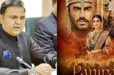 فلم' 'پانی پت'' میں تاریخ مسخ کرنے پر فواد چوہدری بالی ووڈ پر برس ..