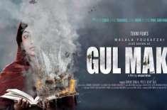 ملالہ یوسف زئی کی زندگی پر مبنی فلم ''گل مکئی ''کی عالمی سفارتکاروں ..