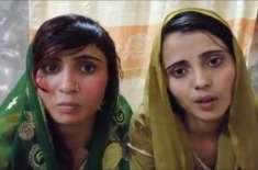 گھر سے فرار دو ہندو بہنوں نے اسلام قبول کر لیا