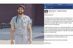 مین ہیٹن'پاکستانی ڈاکٹر کو رہائش کی تلاش'امریکی لڑکیوں کی لائن لگ ..