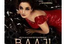 فلم ''باجی'' یوکے ایشیئن فلم فیسٹیول2020ء میں دکھائی جائے گی