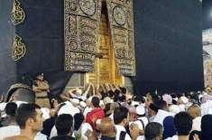 بیت اللہ کا وہ کونسا مقام ہے جو دُعا کی قبولیت کے لیے خاص اہمیت رکھتا ..