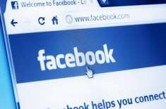 فیس بک کا ایک اور 'ڈیٹا اسکینڈل