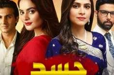 منال خان نے ڈرامہ ''حسد'' کا کردار یارگار قرار دے دیا