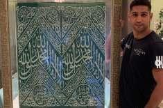سعودی عرب نے باکسر عامر خان کوروضہ رسول ﷺ کا غلاف تحفے میں دیدیا